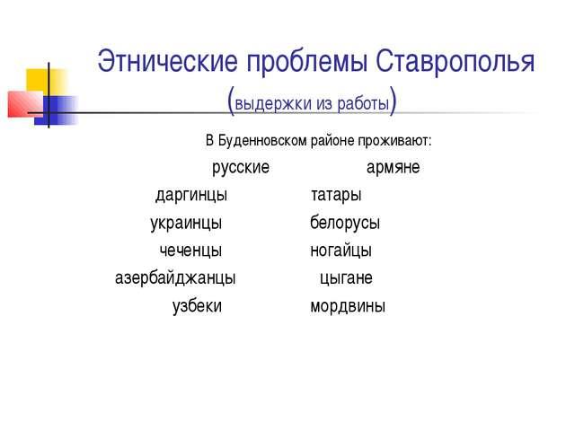 Этнические проблемы Ставрополья (выдержки из работы) В Буденновском районе пр...