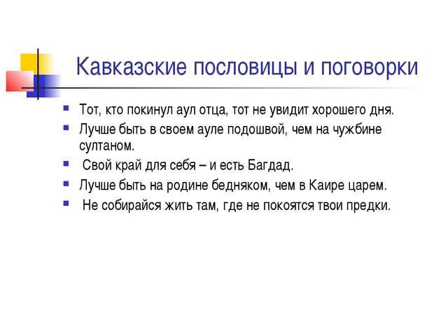 Кавказские пословицы и поговорки Тот, кто покинул аул отца, тот не увидит хор...