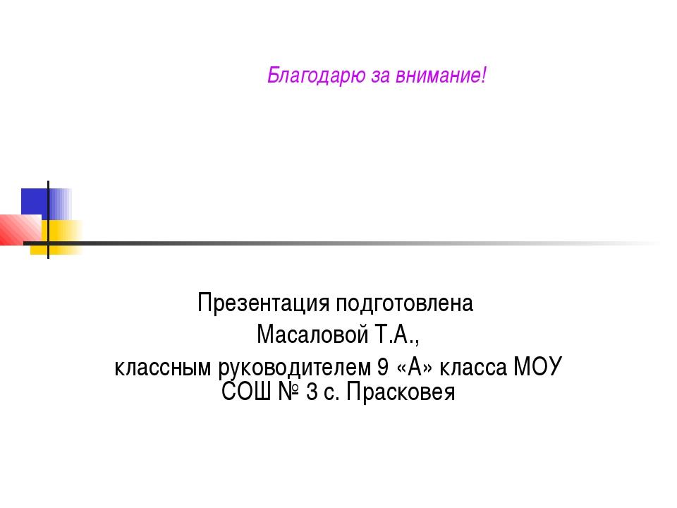 Презентация подготовлена Масаловой Т.А., классным руководителем 9 «А» класса...
