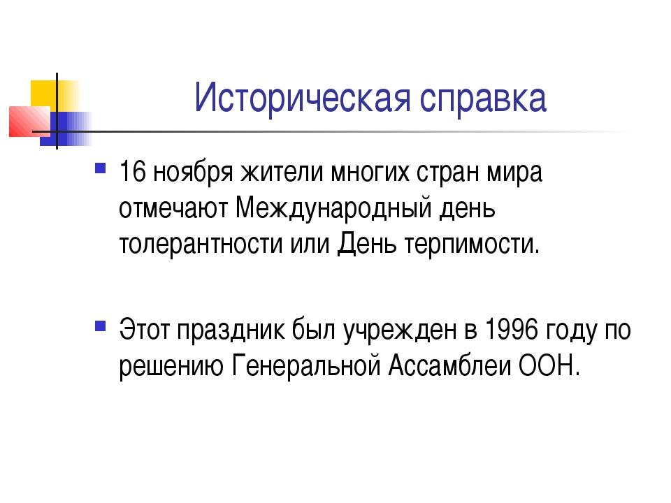 Историческая справка 16 ноября жители многих стран мира отмечают Международны...