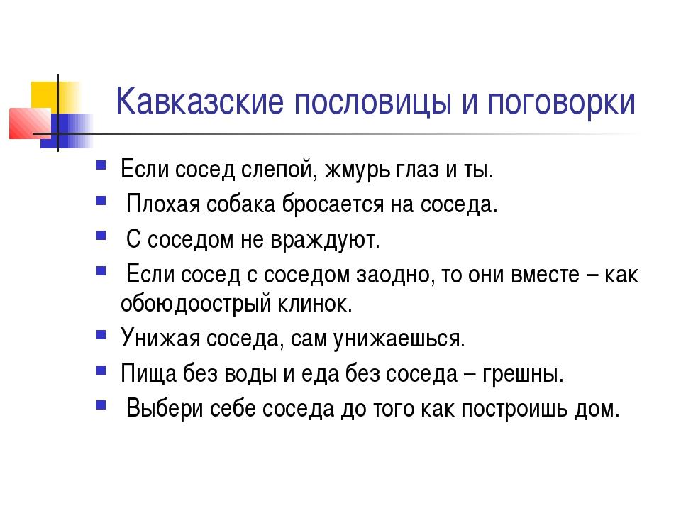 Кавказские пословицы и поговорки Если сосед слепой, жмурь глаз и ты. Плохая с...