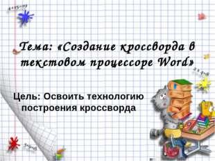 Тема: «Создание кроссворда в текстовом процессоре Word» Цель: Освоить техноло