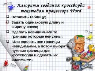 Алгоритм создания кроссворда текстовом процессоре Word Вставить таблицу; Зада