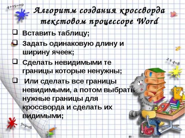 Алгоритм создания кроссворда текстовом процессоре Word Вставить таблицу; Зада...