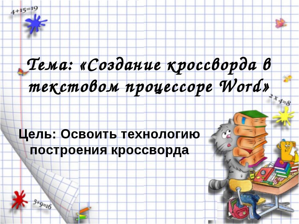 Тема: «Создание кроссворда в текстовом процессоре Word» Цель: Освоить техноло...