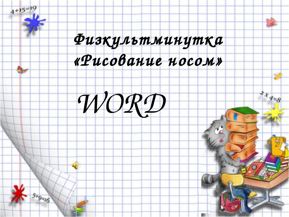 Физкультминутка «Рисование носом» WORD