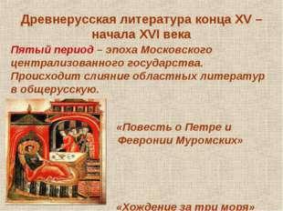 Древнерусская литература конца XV – начала XVI века Пятый период – эпоха Моск