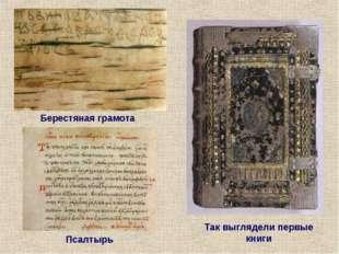 Псалтырь Так выглядели первые книги Берестяная грамота