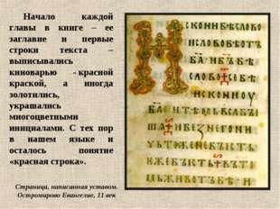 Начало каждой главы в книге – ее заглавие и первые строки текста – выписывали