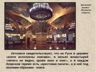 Летописи свидетельствуют, что на Руси в церквях «клети исполнены книгами», в