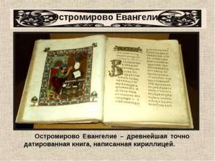 Остромирово Евангелие Остромирово Евангелие – древнейшая точно датированная к