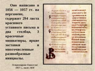 Оно написано в 1056 — 1057 гг. на пергамене, содержит 294 листа красивого уст