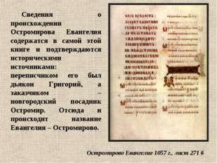 Сведения о происхождении Остромирова Евангелия содержатся в самой этой книге