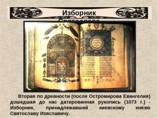 Изборник Святослава Вторая по древности (после Остромирова Евангелия) дошедша