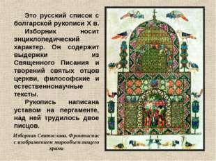 Это русский список с болгарской рукописи X в. Изборник носит энциклопедически