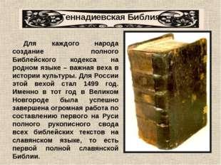 Геннадиевская Библия Для каждого народа создание полного Библейского кодекса