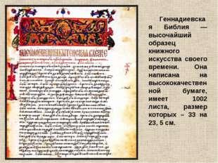 Геннадиевская Библия — высочайший образец книжного искусства своего времени.