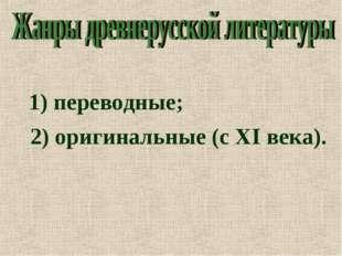 1) переводные; 2) оригинальные (с XI века).
