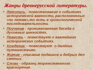 Жанры древнерусской литературы. Летопись - повествование о событиях историчес