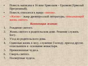 Повесть написана в 16 веке Ермолаем – Еразмом (Ермолай Прегрешный). Повесть о