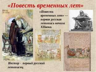 «Повесть временных лет» Нестор - первый русский летописец. «Повесть временных