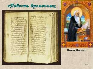 * «Повесть временных лет» Монах Нестор