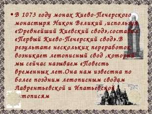 В 1073 году монах Киево-Печерского монастыря Никон Великий ,используя «Древне