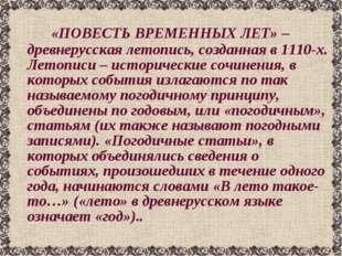 «ПОВЕСТЬ ВРЕМЕННЫХ ЛЕТ» – древнерусская летопись, созданная в 1110-х. Летопи
