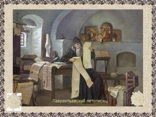 Лаврентьевский летописец