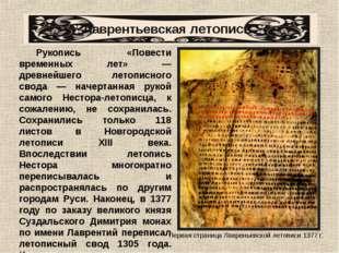 Лаврентьевская летопись Рукопись «Повести временных лет» — древнейшего летопи