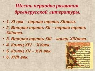Шесть периодов развития древнерусской литературы. 1. XI век – первая треть X