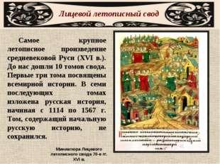 Самое крупное летописное произведение средневековой Руси (XVI в.). До нас дош