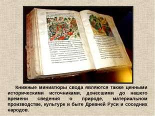 Книжные миниатюры свода являются также ценными историческими источниками, дон