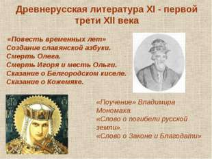 Древнерусская литература XI - первой трети XII века «Повесть временных лет» С