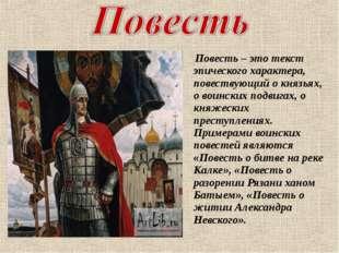 Повесть – это текст эпического характера, повествующий о князьях, о воинских