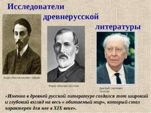 Исследователи древнерусской литературы Борис Константинович Зайцев Федор Иван