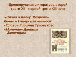 Древнерусская литература второй трети XII - первой трети XIII века «Слово о п