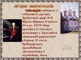 Известный любитель и собиратель русских древностей граф А.И. Мусин-Пушкин в