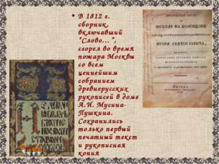 """В 1812 г. сборник, включавший """"Слово…"""", сгорел во время пожара Москвы со всем"""
