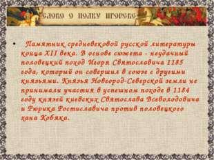 Памятник средневековой русской литературы конца XII века. В основе сюжета -