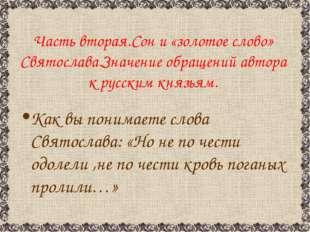 Часть вторая.Сон и «золотое слово» Святослава.Значение обращений автора к рус