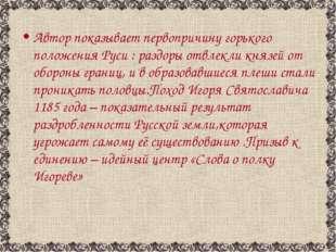 Автор показывает первопричину горького положения Руси : раздоры отвлекли княз