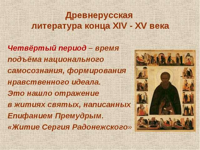 Древнерусская литература конца XIV - XV века Четвёртый период – время подъём...