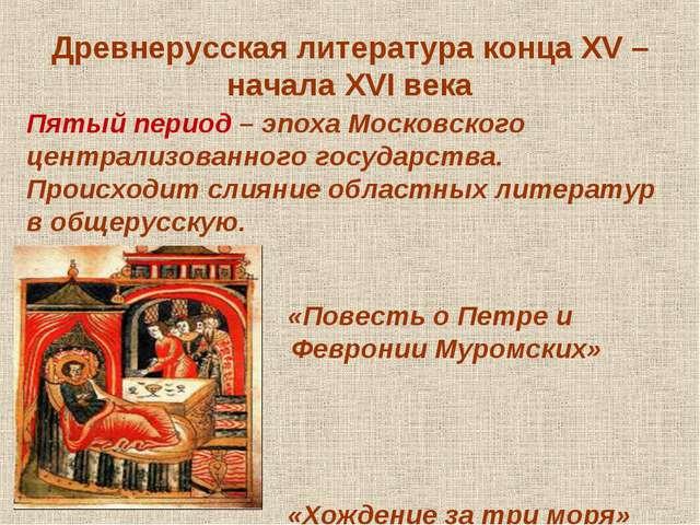 Древнерусская литература конца XV – начала XVI века Пятый период – эпоха Моск...