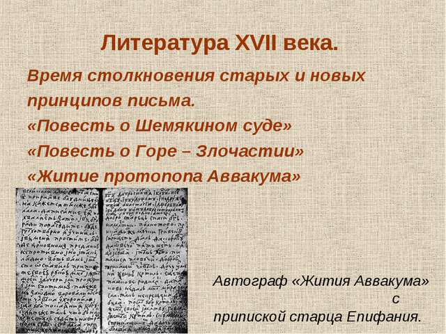 Литература XVII века. Время столкновения старых и новых принципов письма. «По...