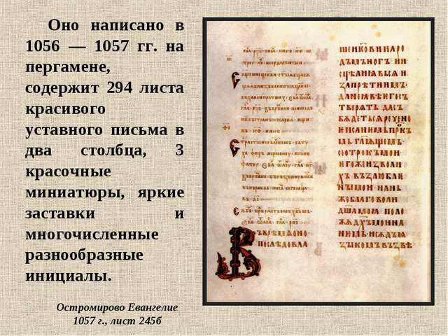 Оно написано в 1056 — 1057 гг. на пергамене, содержит 294 листа красивого уст...