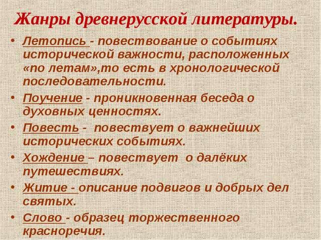 Жанры древнерусской литературы. Летопись - повествование о событиях историчес...