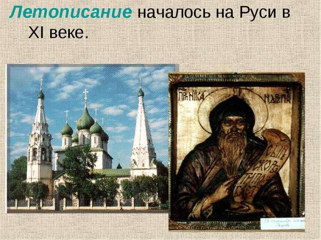 * Летописание началось на Руси в XI веке.