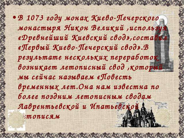 В 1073 году монах Киево-Печерского монастыря Никон Великий ,используя «Древне...