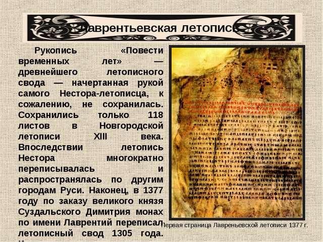 Лаврентьевская летопись Рукопись «Повести временных лет» — древнейшего летопи...